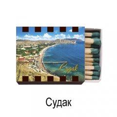 Спички - магнит Судак