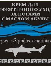 Крем для ног с маслом акулы